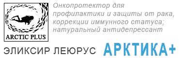 Эликсир Арктика Плюс